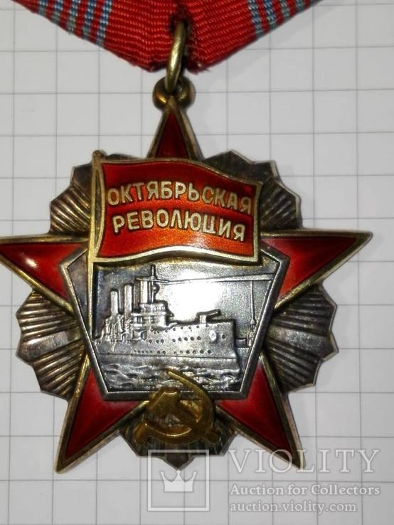 Орден Октябрьской революции № 53551 с документом