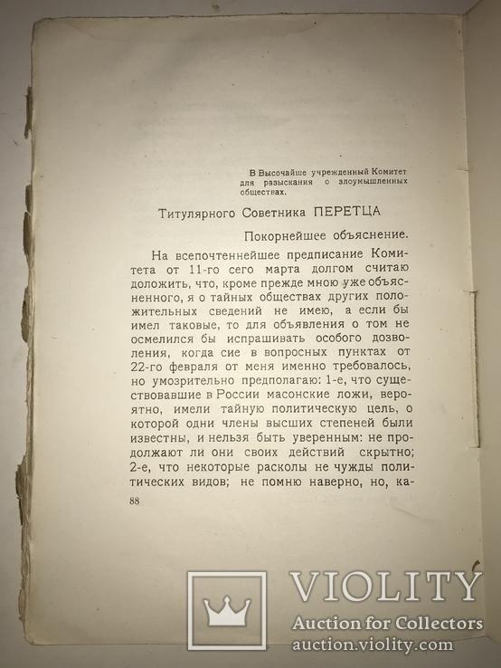1926 Иудаика Еврей Декабрист Перетц 500-тираж, фото №4