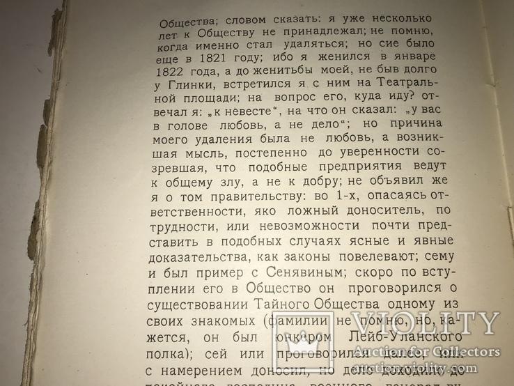 1926 Иудаика Еврей Декабрист Перетц 500-тираж, фото №5