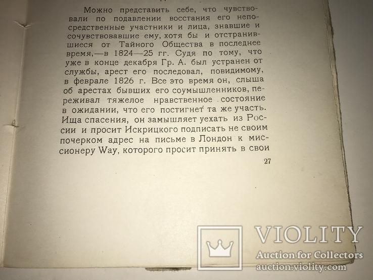 1926 Иудаика Еврей Декабрист Перетц 500-тираж, фото №6