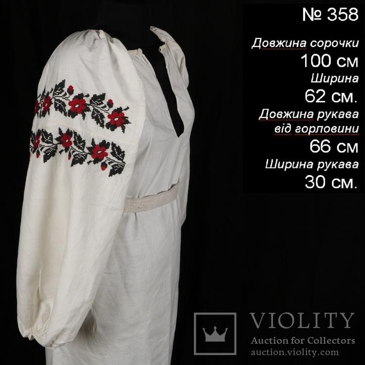 358. Полтавська вишиванка
