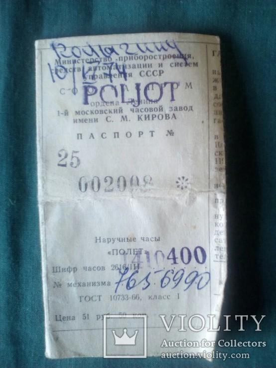 Документы от советских наручных часов, фото №3