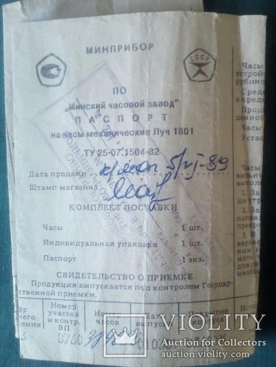 Документы от советских наручных часов, фото №5