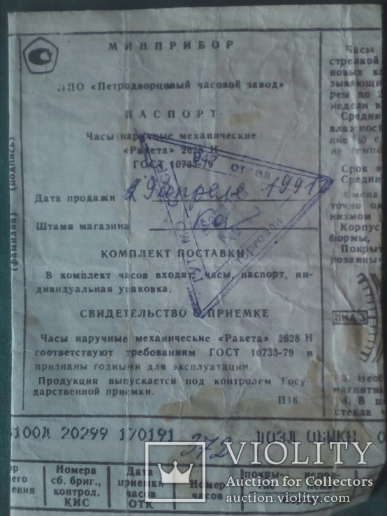 Документы от советских наручных часов, фото №6