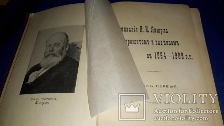1910 Воспоминания И. И. Янжула о пережитом и виденном в 1864-1909