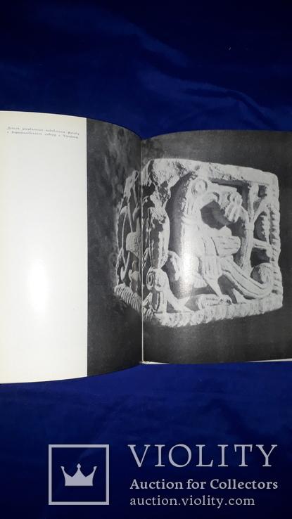 1980 Мистецтво Київської Русі, фото №3