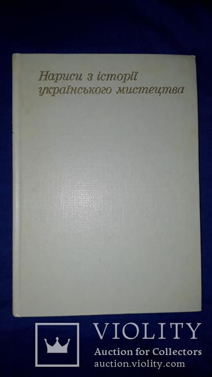 1980 Мистецтво Київської Русі, фото №4
