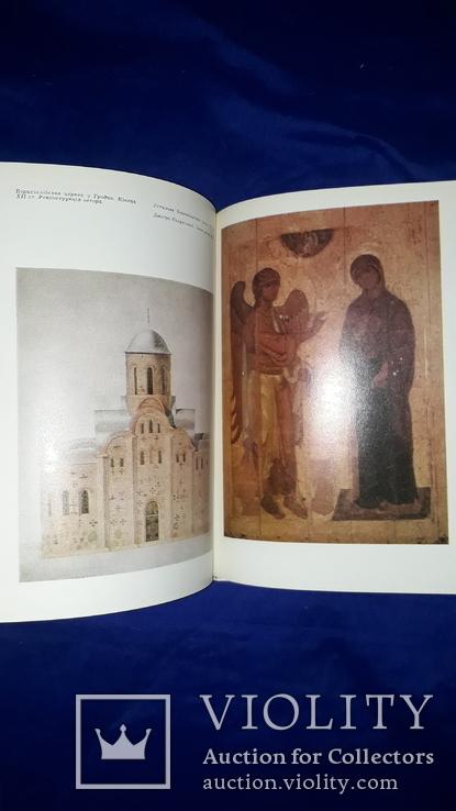 1980 Мистецтво Київської Русі, фото №6