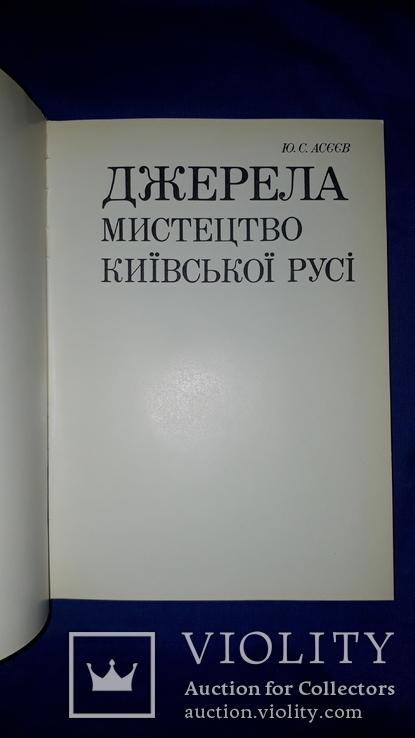 1980 Мистецтво Київської Русі, фото №9