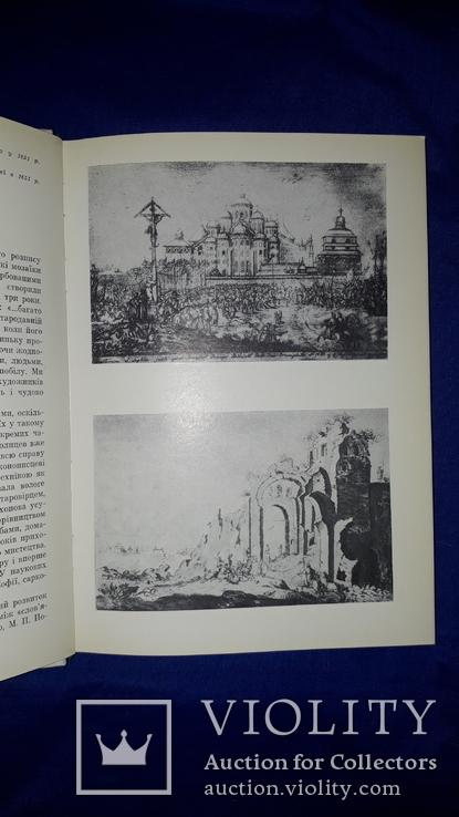 1980 Мистецтво Київської Русі, фото №11