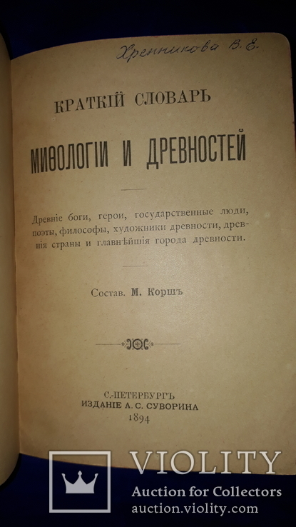 1894 Словарь мифологии и древностей