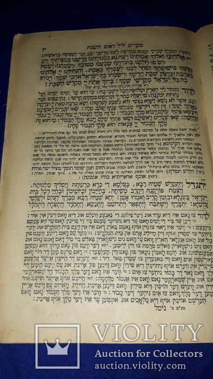 1904 Махзор. Сборник праздничных молитв, фото №3