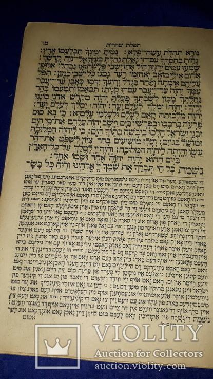 1904 Махзор. Сборник праздничных молитв, фото №4