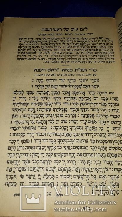 1904 Махзор. Сборник праздничных молитв, фото №5