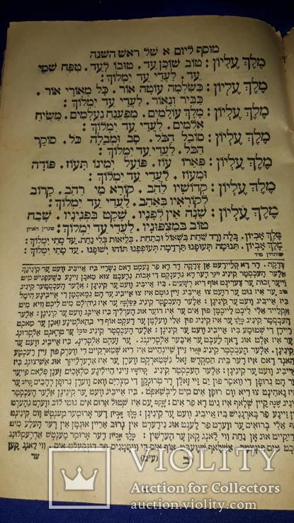 1904 Махзор. Сборник праздничных молитв, фото №7