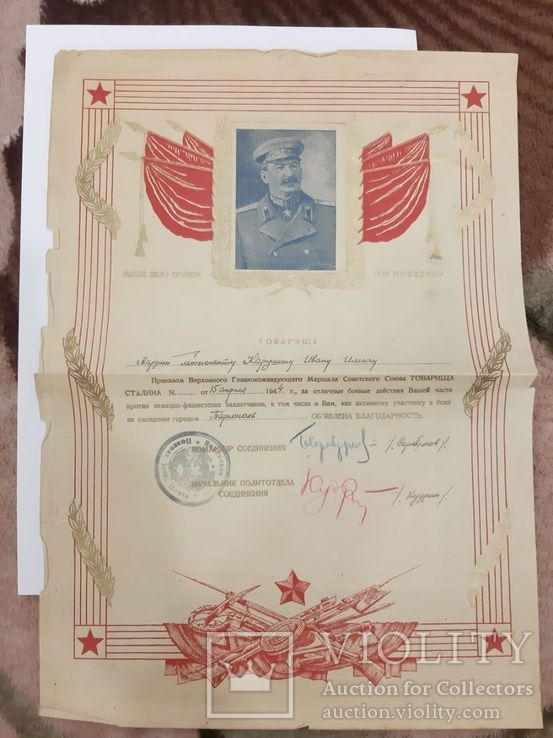 Сталинская Благодарность за овладение г. Тарнополь
