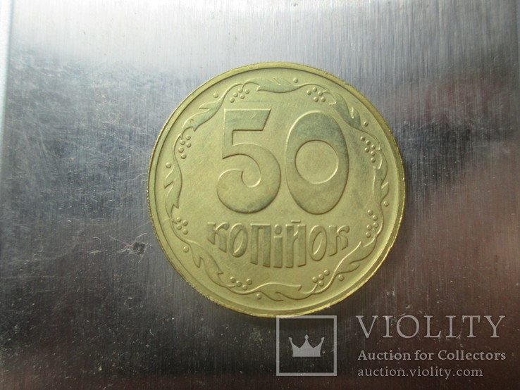 50 копеек 1996 год 1ААм