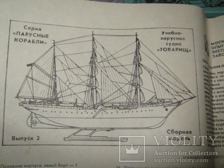 """Учебно-парусное судно - барк """"Товарищ"""", фото №5"""