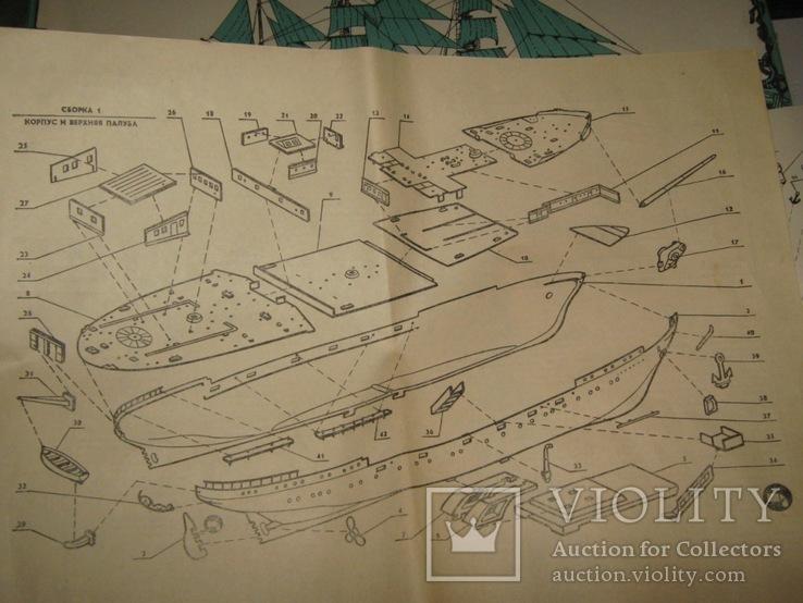 """Учебно-парусное судно - барк """"Товарищ"""", фото №6"""
