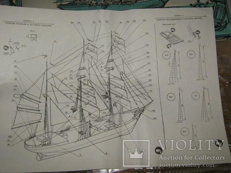 """Учебно-парусное судно - барк """"Товарищ"""", фото №7"""
