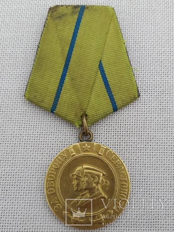Медаль За оборону Севастополя (без бортовой)