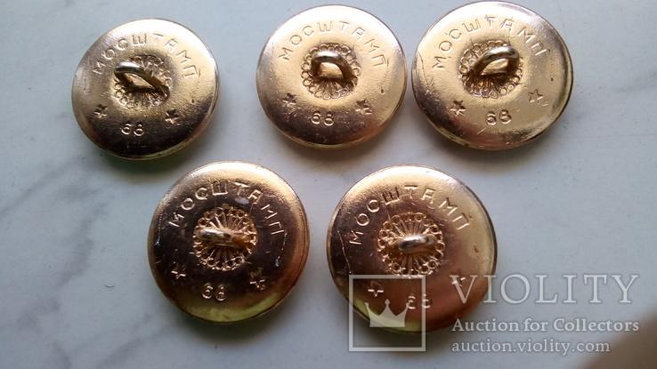 Генеральские пуговицы 5 шт. 68 год, фото №3