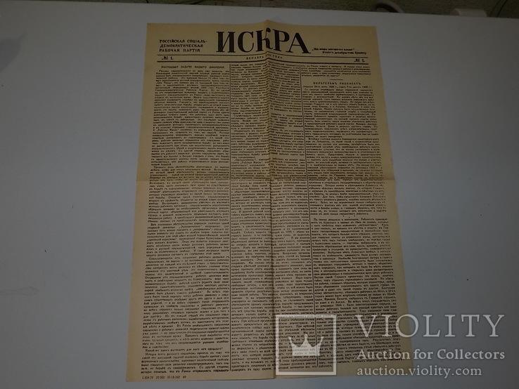 """Газета """"Искра"""", реплика"""