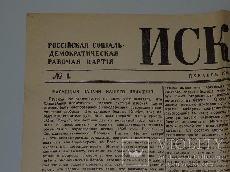 """Газета """"Искра"""", реплика, фото №3"""