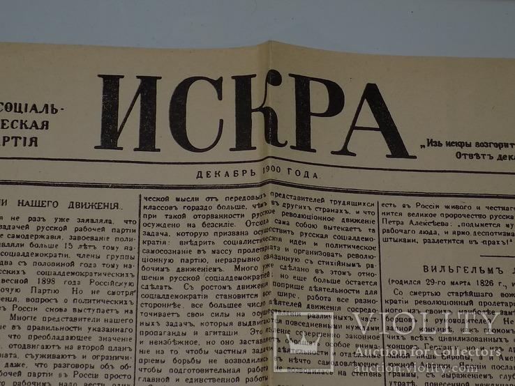 """Газета """"Искра"""", реплика, фото №5"""
