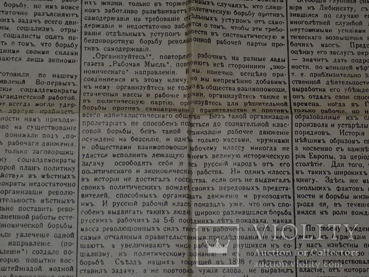 """Газета """"Искра"""", реплика, фото №6"""