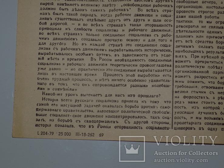 """Газета """"Искра"""", реплика, фото №7"""