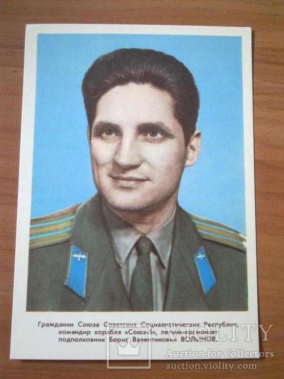Космос. летчик-космонавт Волынов, 1969, из-во: Правда, фото №2