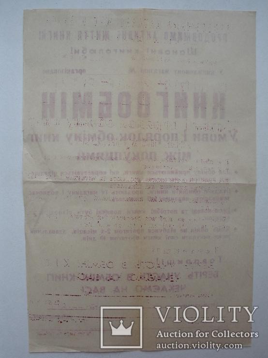 """Листовка """"Книгообмiн"""" Киев 1979 год, тираж 5 000, фото №4"""