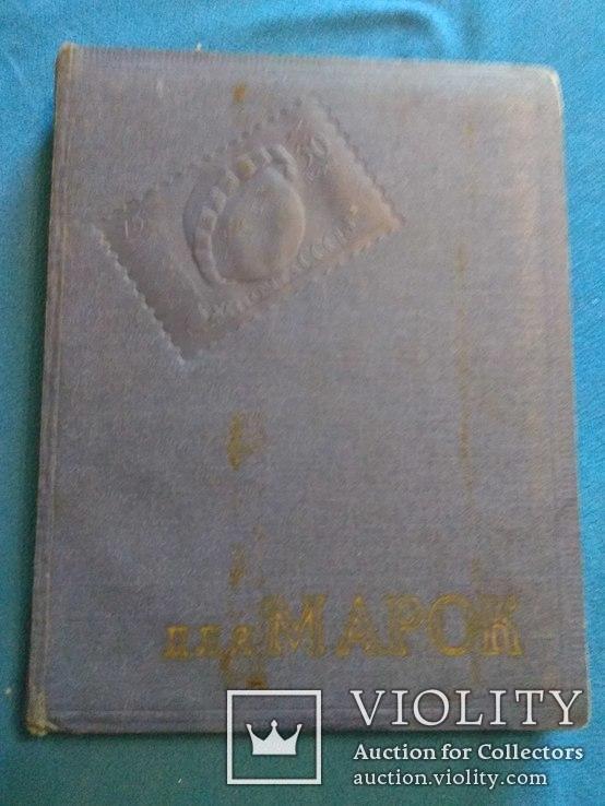 Альбом для  марок, фото №2