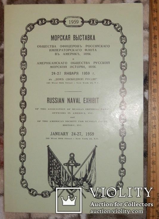 Каталог выставки общества офицеров императорского флота в США, фото №2
