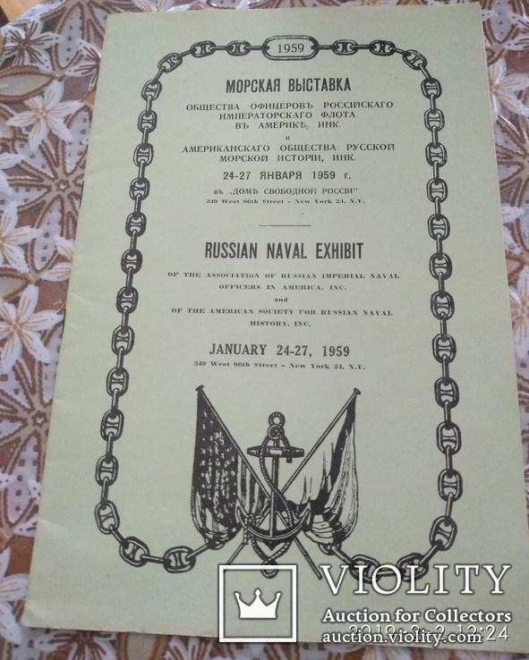 Каталог выставки общества офицеров императорского флота в США, фото №3