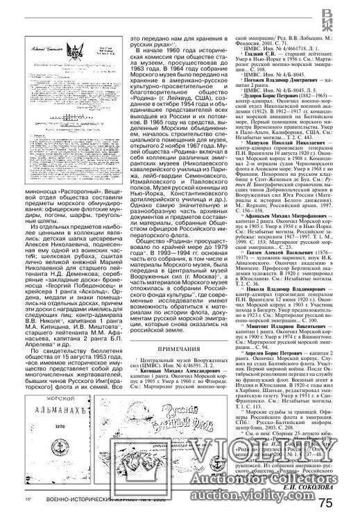 Каталог выставки общества офицеров императорского флота в США, фото №6