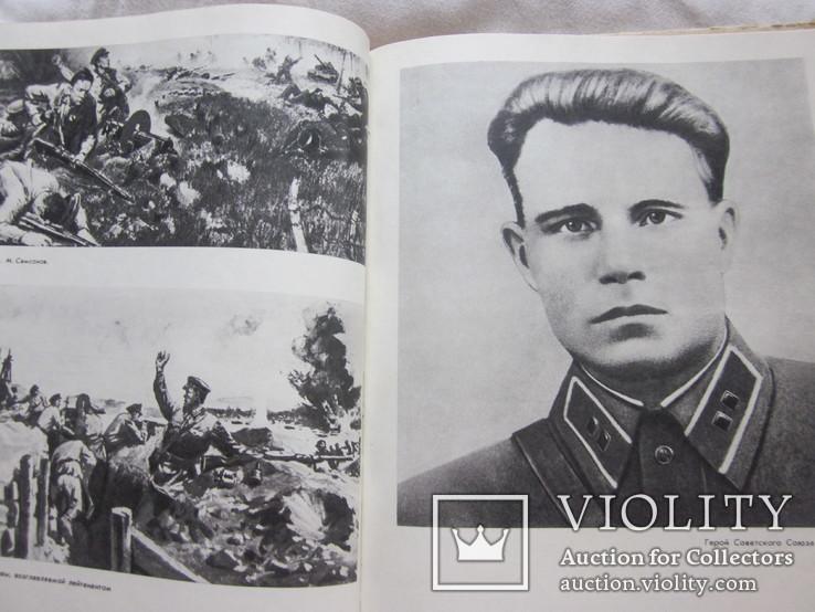 Книга Граница рождает герооев( О героях пограничнках), фото №4
