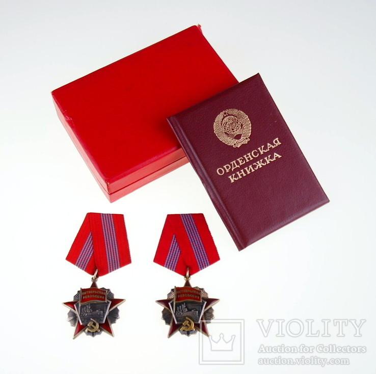Орден Октябрьской революции (2 штуки), фото №2