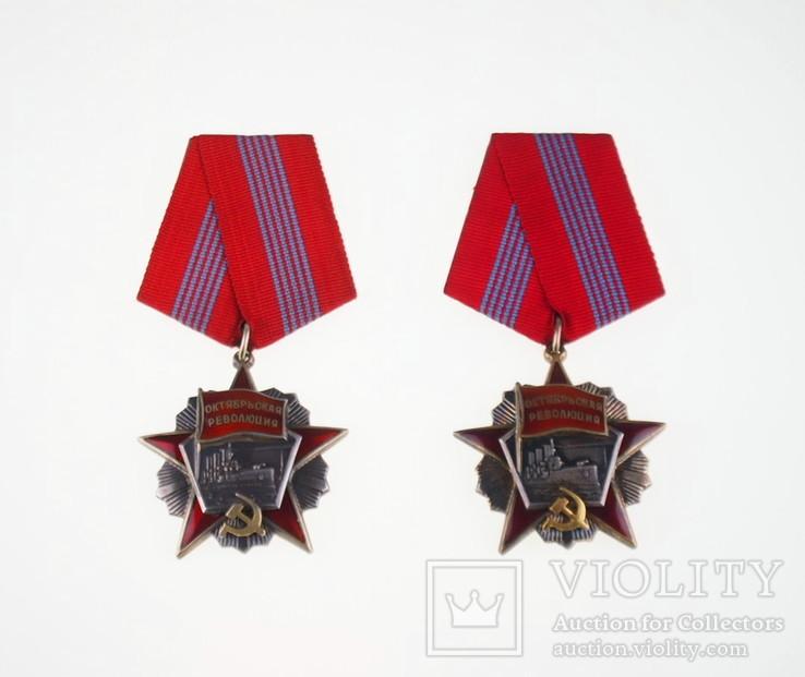 Орден Октябрьской революции (2 штуки), фото №4
