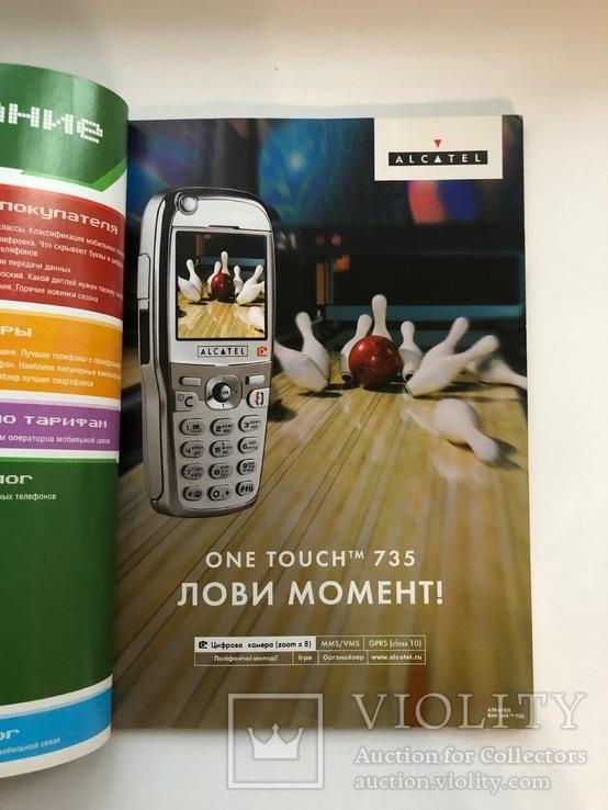 Каталог мобильных телефонов с ценами 2003-2004 год, фото №6