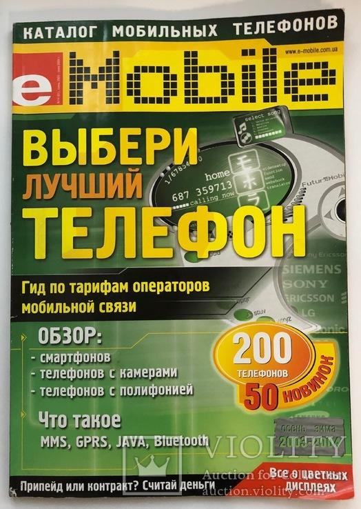 Каталог мобильных телефонов с ценами 2003-2004 год
