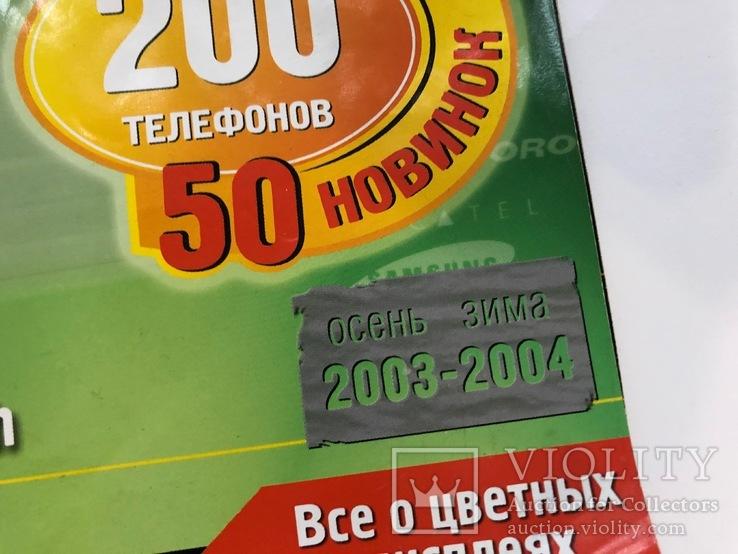 Каталог мобильных телефонов с ценами 2003-2004 год, фото №10