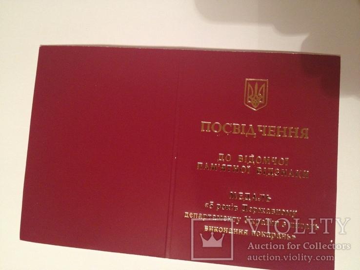 Удостоверение 5 лет тюремному департаменту МВД чистый бланк, фото №3