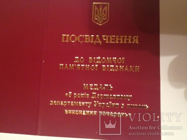 Удостоверение 5 лет тюремному департаменту МВД чистый бланк, фото №4