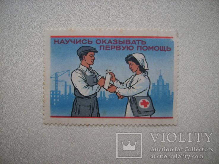 Марка членский взнос общество красного креста, фото №2