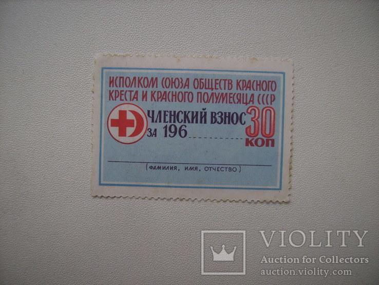 Марка членский взнос общество красного креста, фото №3