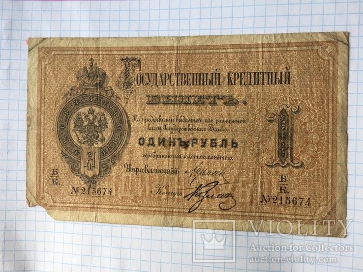 Один рубль 1886