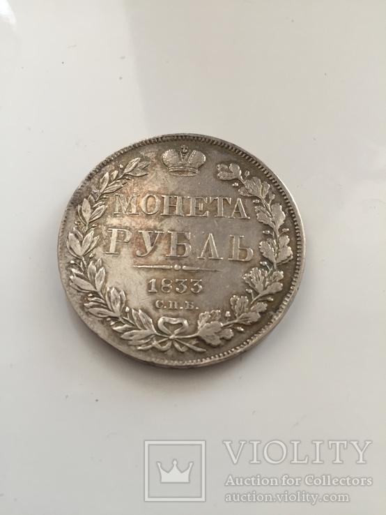 Рубль -1833