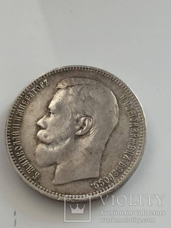 Рубль -1896